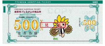 商品券見本=購入引換券を持参し市内8カ所の郵便局で購入可能(利用、購入ともに10月1日(火)から)