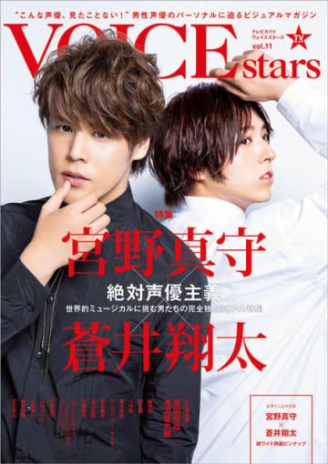 「TVガイドVOICE STARS vol.11」1,200円(税別)