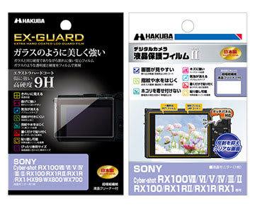 「RX100VII」用液晶保護フィルム