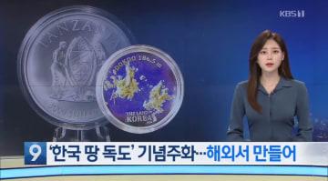 KBSニュースが伝えた「竹島記念硬貨」が波紋を広げている(写真はKBSテレビから)
