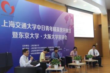 東大・阪大の学生が参加、「中日青年エリートプログラム」行われる 上海交通大学