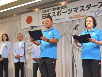 開会式で、選手を代表して決意表明する佐野伸弥さん(中央)と木野村育子さん=20日午後5時28分、岐阜市長良、岐阜グランドホテル