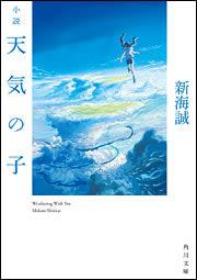 写真は『小説 天気の子』(株式会社KADOKAWA)