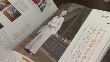 日本初! 60代向けファッション誌 異例ヒット! テーマは自然体 画像