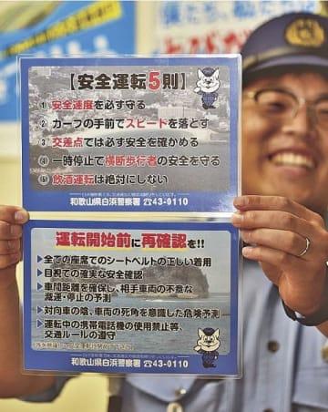 和歌山県警白浜署が作製した、運転時の注意を記したカード(和歌山県白浜町で)