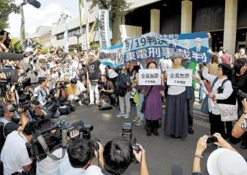 無罪判決を不当と訴える福島原発告訴団の支援者ら。刑事責任の所在をはっきりさせたい被災者の願いはかなわなかった=19日午後1時20分ごろ、東京地裁前