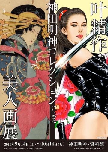 美人画展のポスター