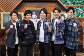 「嵐にしやがれ」3時間スペシャルの「記念館」にゲスト出演する「嵐」=日本テレビ提供