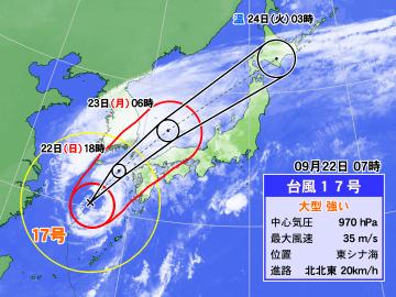 22日午前7時の台風17号の位置と進路予想。