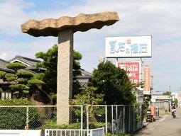 高さ約4メートルのそびえる石柱=姫路市大津区恵美酒