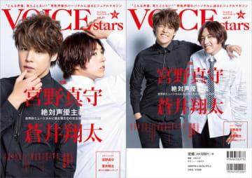 宮野真守さんと蒼井翔太さんが登場する「TVガイドVOICE STARS vol.11」の表紙(左)と裏表紙