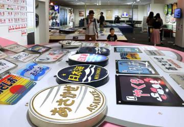 愛称のヘッドマーク、テールマークが並ぶ企画展(京都市下京区、京都鉄道博物館)