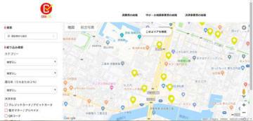 【ポイント還元事業の対象店舗を地図上で示す専用ホームページ】