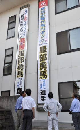 服部勇馬選手の東京五輪内定を祝う懸垂幕=20日、十日町市役所中里支所