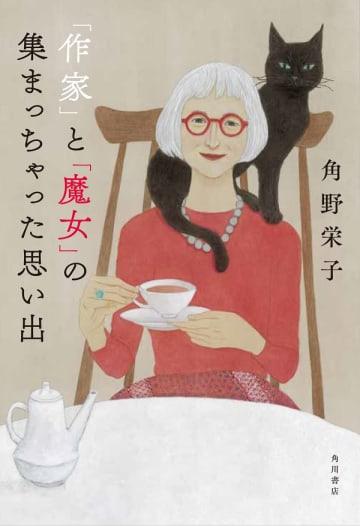 角野栄子さんの待望のエッセイ集、9月26日発売!