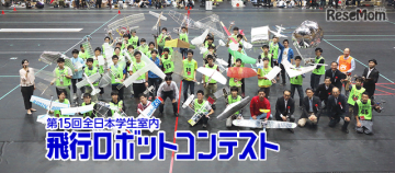第15回全日本学生室内飛行ロボットコンテスト