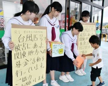 台風15号で被災した千葉県のために街頭募金活動を行う宮古・河南中の生徒
