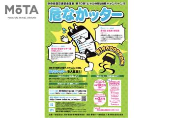 東京指定自動車教習所協会 「危なかッター」 2019年9月 投稿募集
