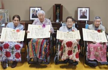 100歳のお祝い状を受け取った(左から)土屋さん、恒松さん、中村さん、松尾さん=あさぎり町