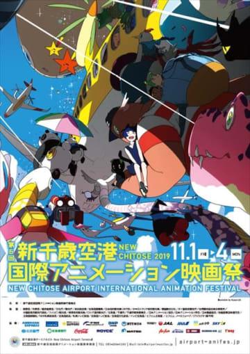「第6回 新千歳空港国際アニメーション映画祭」