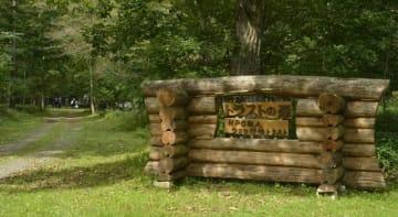 豊かな森づくりを
