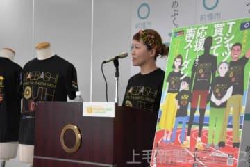 Tシャツをデザインした善養寺さん