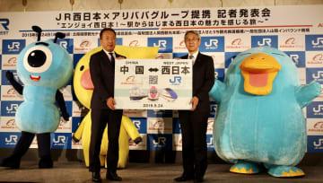 アリババ、JR西と提携 西日本への観光客誘致を強化