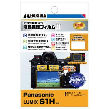 「LUMIX S1H」専用液晶保護フィルム