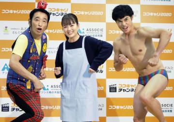 「そんなの関係ねぇ!」のポーズをする(左から)ラッキィ池田、伊原六花、小島よしお=25日、東京都内