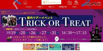 OSAKA ENGLISH VILLAGE「トリックオアトリートイベント」