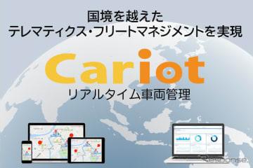 リアルタイム車両管理「Cariot」