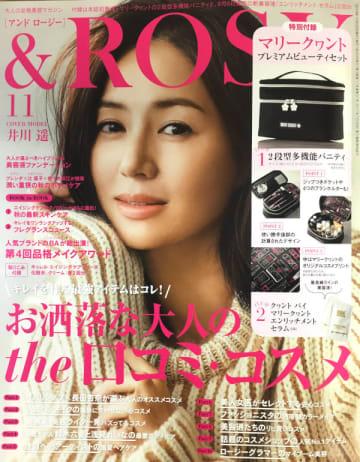 写真は、ニットの井川さんがほほ笑む『&ROSY』(宝島社)の11月号