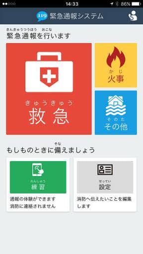 緊急通報システムの専用サイトの画面