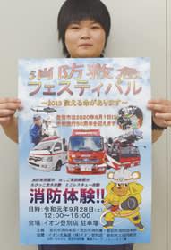消防・救急フェスティバルのポスター
