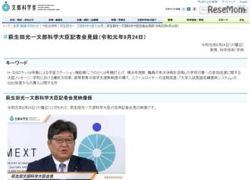 萩生田光一文部科学大臣記者会見映像(2019年9月24日)