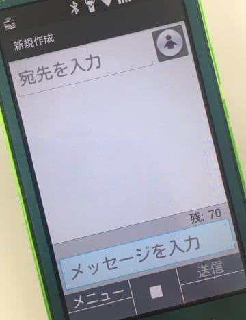 (資料写真)携帯電話のメール画面