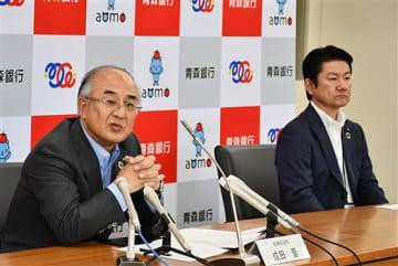 新会社設立の狙いを語る成田頭取(左)と越田氏