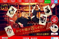 King&Prince・平野紫耀、『かぐや様』ヒットの裏で「Sexy Zone・中島健人」と比較されるワケ