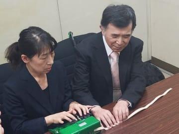 盲ろう者(右)と点字でコミュケーションをとる相談員=横浜市の支援センター