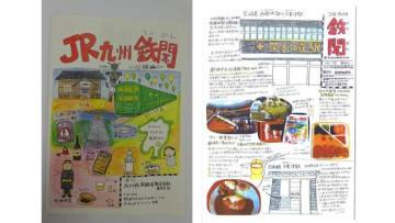 手書きのフリーペーパー「鉄聞」 写真:JR九州
