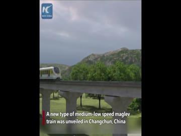次世代中低速リニア、吉林省長春市にお目見え