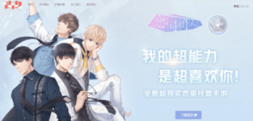"Screenshot of Paper Games' ""Love and Producer"" on the company's official website. (Image Credit: TechNode)"