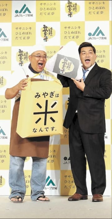おにぎりを食べる表情で宮城米をアピールする伊達さん(左)と富沢さん