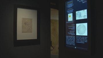 香港城市大学でダビンチ展開催 「アトランティコ手稿」12点も展示