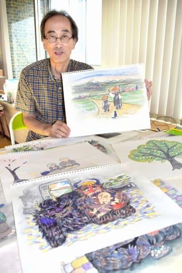 創作絵本のストーリーと原画を完成させ、出版に向けて寄付を募っている宗田光一さん=9月18日、福井県越前市内