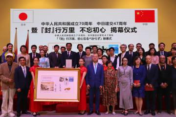 中国・日本文化記念封筒の除幕式、北京で開催