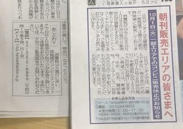 夕刊フジ(左)と日刊ゲンダイ(右)は、朝刊販売エリアで販売できなくなることをお詫びする記事を出している