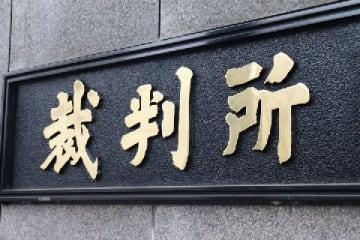 東京地裁(soraneko / PIXTA)
