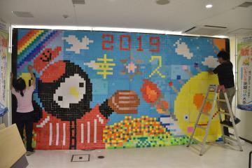 児童が制作した国体を応援するモザイクアート=常陸太田市下河合町