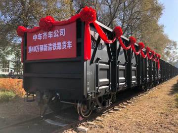 中車チチハル車両、新中国成立後40万両目の貨車が完成